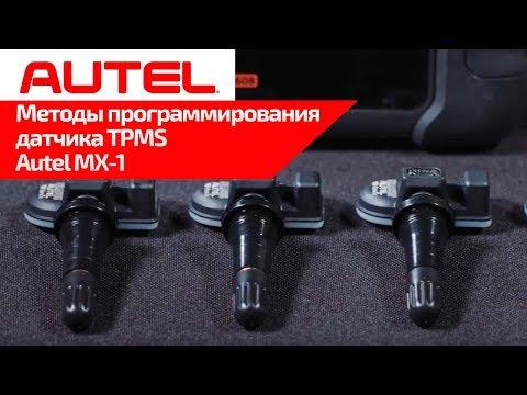 Методы программирования датчика TPMS Autel MX-1