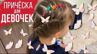 Детская причёска для девочек / плетение / хвостики с резинками / лёгкая причёска /