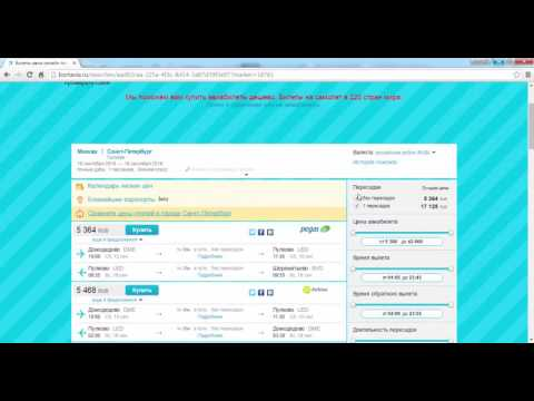 Дешевые авиабилеты онлайн: поиск и сравнение цен на билеты