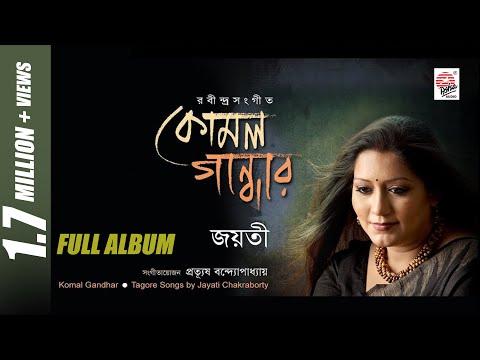 Rabindrasangeet | Komal Gandhar I Jayati Chakraborty