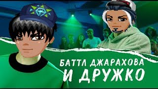 Матвей Джарахов feat. Данила Дружко Поезд хайпа(Аватария)