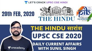 20th Feb - Daily Current Affairs | The Hindu Summary & PIB - CSE Pre Mains | UPSC 2021 I Sunil Singh