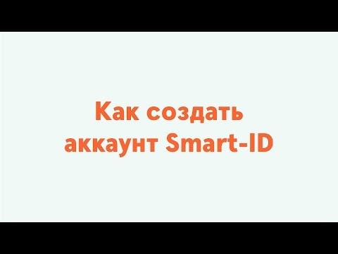 Как создать аккаунт Smart-ID