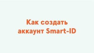 Як створити обліковий запис Smart-ID