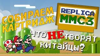REPLICA mmc3 - 8bit'ный новодел - СК. Super Mario Bros. 3 Mix #016