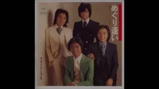 めぐり逢い (1976年1月21日) 作詞:片桐和子 作曲:いずみ たく 生き...