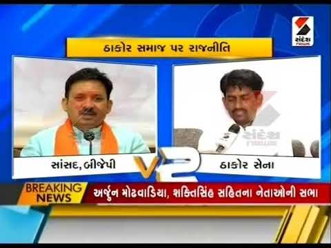 ગુજરાત દંગલ : ઠાકોર સમાજ પર ચાલુ થઇ રાજનીતિ ॥ Sandesh News