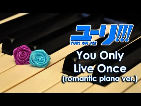 You Only Live Once ~Romantic Piano Ver.~ | Yuri!!! On ICE ED (arr. Finanwen) ✨『ユーリ!!! On ICE』(ピアノ)