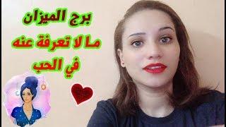 برج الميزان في الحب ما لم تعرفه عنه ولا تصدقه ♥♥ لا يفوتك هذا الكلام ??