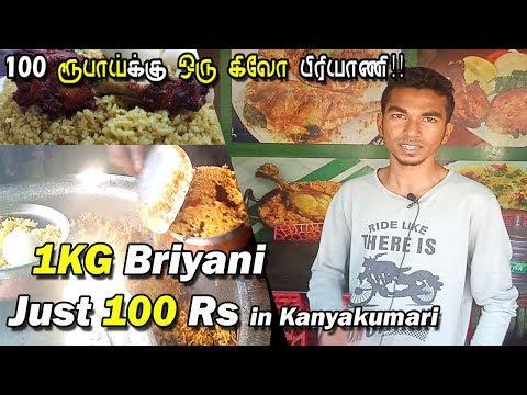 1 KG Biriyani 100 RS in Kanyakumari   Hotel Arsh   Briyani Nagercoil   ஒரு கிலோ பிரியாணி 100 ரூபாய்!