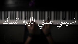 موسيقى بيانو - نسيتني علمني الليلة انساك - عايض - عزف علي الدوخي