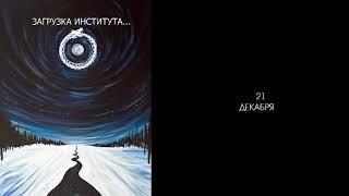 21-го декабря III  Собрание Института Б: Conspiracy night in Moscow