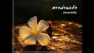 ลาวม่านแก้ว Lao man kaew - ร้อง เปียโน (with lyrics)