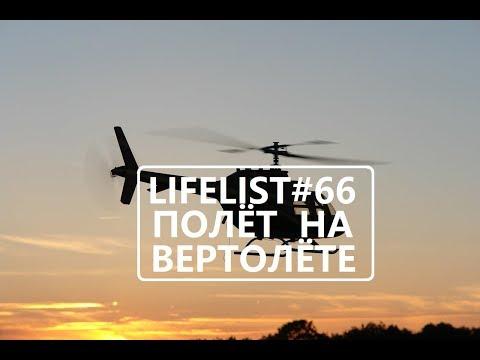 Лайфлист #66 - полёт на вертолёте