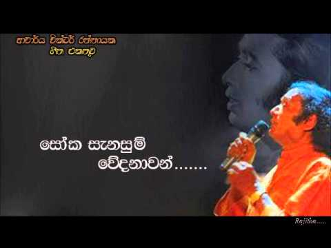 Victor Ratnayake - Soka sanasum