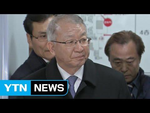 검찰, '사법 농단' 양승태 前 대법원장 내일 기소 / YTN