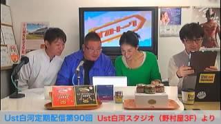 2012/11/22Ust白河定期配信第90回
