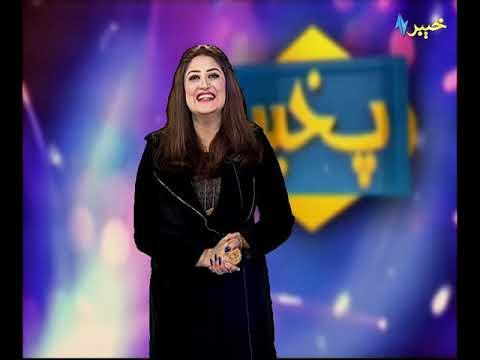 Pakhair   Mahnoor    Islamabad   Khyber TV    05-12-2020
