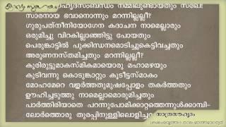 Sandrasouhrudam(Kuchelavrutham) -Ramapurathuvariyar