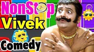 Non Stop Vivek Comedy Scenes | Vivek Comedy | Sivaji comedy | Aintham Padai Comedy | Kuruvi Comedy