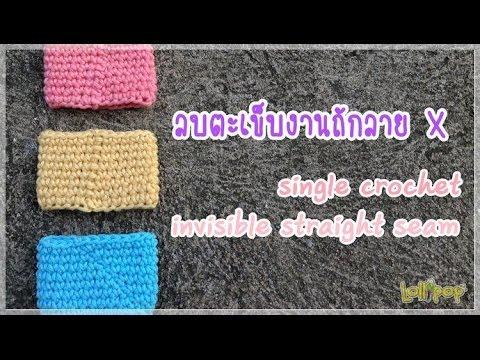 เทคนิคลบตะเข็บงานถักโครเชต์ลาย X (Single crochet straight seam)