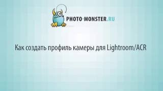 lightroom и Adobe Camera Raw. Как создать профиль камеры для LR/ACR? (Евгений Карташов)