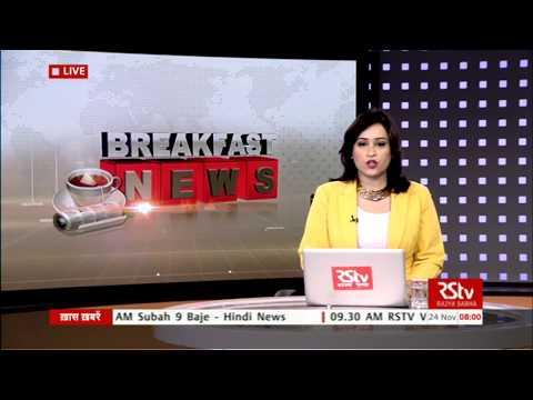 English News Bulletin – Nov 24, 2017 (8 am)