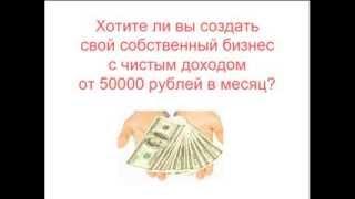 Секретная методика автоматического заработка 50000 рублей в месяц на Форекс