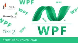 Видеокурс Windows Presentation Foundation (WPF). Урок 2. Контейнеры компоновки