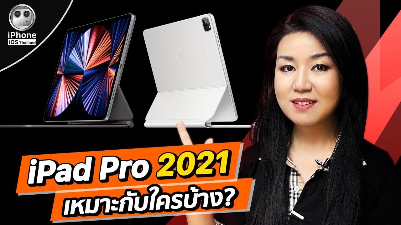 iPad Pro 2021 เหมาะกับใคร ?