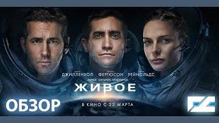 """Обзор фильма """"Живое""""/""""Life"""""""