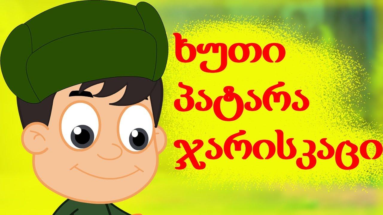 ხუთი პატარა ჯარისკაცი  Sabavshvo simgerebi  საბავშვო სიმღერები ქართულად