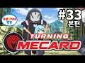 터닝메카드 풀HD 33화 신형 메카니멀 스핑크스 등장 Turning Mecard EP33