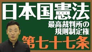 日本国憲法 第七十七条〔最高裁判所の規則制定権〕とは?〜中田宏と考える憲法シリーズ〜