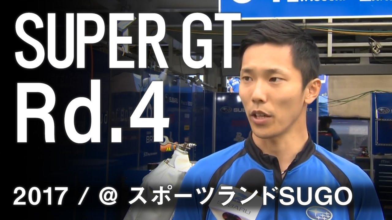 SUBARU BRZ GT300 2017SUPER GT 第4戦スポーツランドSUGO 決勝ダイジェスト
