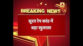 Surat Rape और हत्या केस: आरोपी ने Rajasthan से 35 हजार में मां और बच्ची को खरीदा था | ABP News Hindi