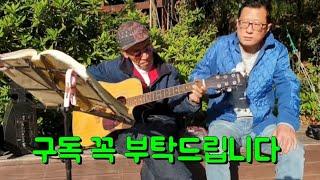 노래야놀자📮오부리기타의신📮전설의 룸사롱 기타리스트 김 문길님 드디어 찾았다📮비내리는 고모령 애수의소야곡 즉석공연📮40년된 오부리 기타책을 아직도 가지고있다📮