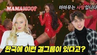 마마무 섹시함에 푹 빠져버린 외국인 모델들의 반응 Feat. 역대급 무대 [외국인 반응 l 코리안브로스]