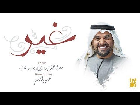 حسين الجسمي - غير
