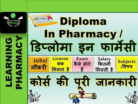 Diploma in Pharmacy | Scope | Salary | Exams | License | Subjects | Books | Best college | In Hindi