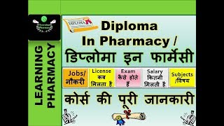 Diploma in Pharmacy | Scope | Salary | Exams | License | Subjects | Books | Best college | In Hindi thumbnail