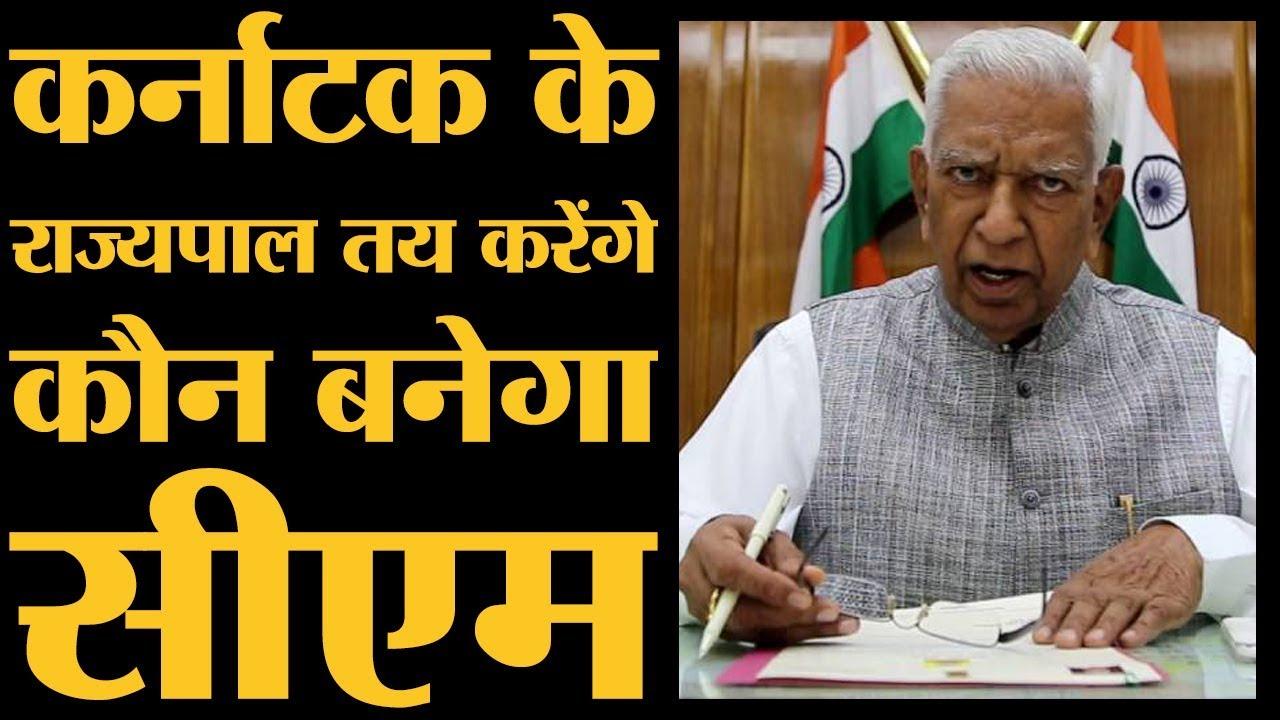 साथ आने के बावजूद सरकार बना पाएंगे JDS Congress? Vajubhai Vala। Karnataka Results