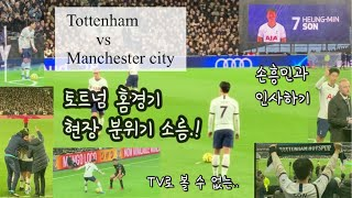 [프리미어리그 직관] Tottenham vs Manchester city(토트넘vs맨시티) 손흥민 홈경기 선발(GOAL!) 미친 현장분위기 직캠 영상! (코 앞에서 본 손흥민)