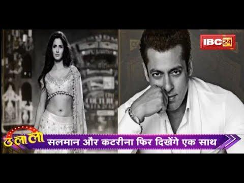 फिर एकसाथ दिखेंगे Salman Khan और Katrina Kaif | Ulala