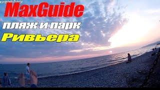 MaxGuide. Обзор Самого популярного парка/пляжа в Сочи - Ривьера(Подписывайся! Ставь мне нравится! https://vk.com/maxprank подключи партнёрку на ютубе https://goo.gl/IPjtMn Видео обзор парка..., 2015-06-12T09:06:00.000Z)