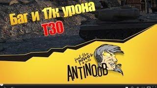 T30 [Баг и 17к урона] Пока все спят World of Tanks (wot)