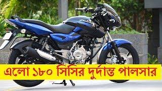 এলো ১৮০ সিসির দুর্দান্ত পালসার || Bajaj Pulsar 180 price in BD || Top Ten Bajaj bike in Bangladesh