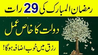 Ramzan ki 29 raat mein Dolat Ka Wazifa-29 Ramzan surah waqiah ka amal