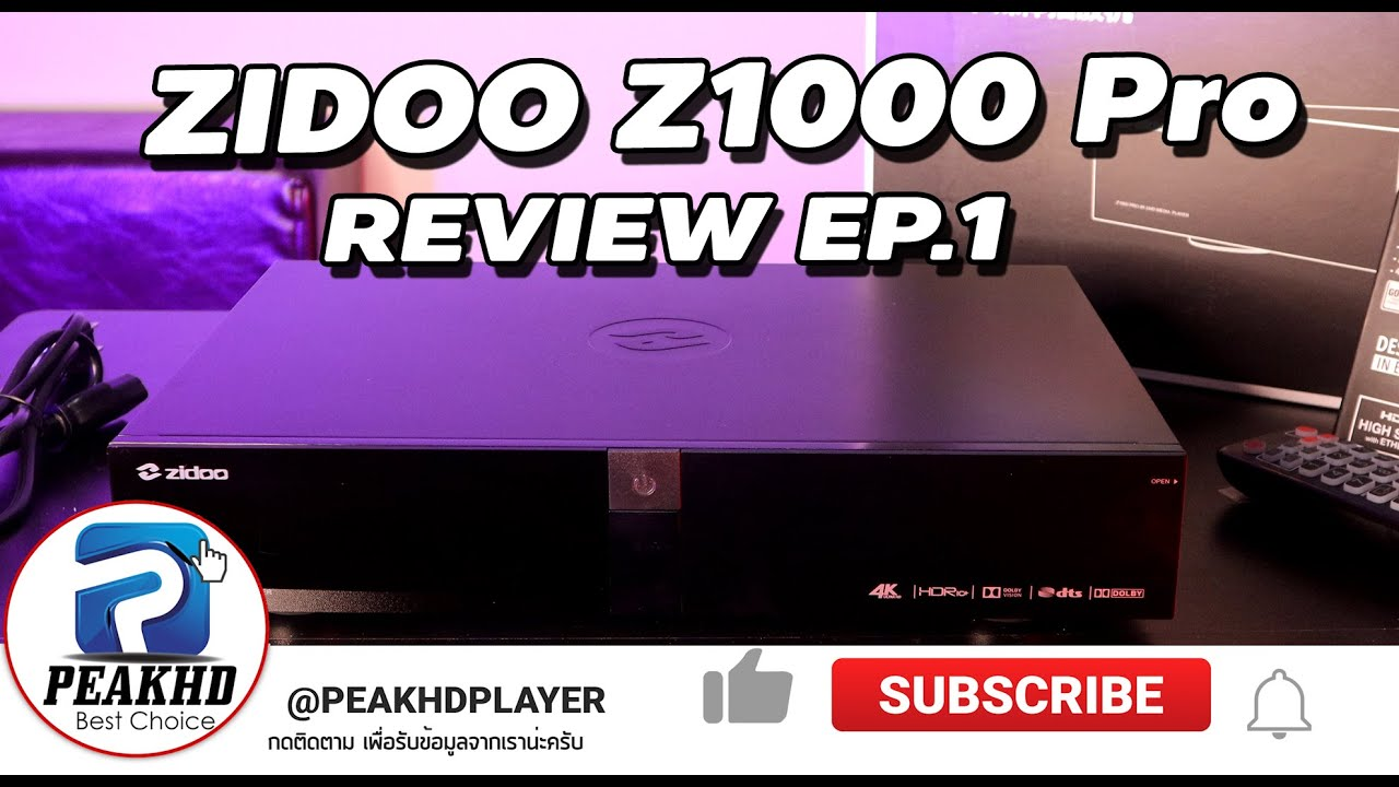 #ZIDOO Z1000 Pro EP1. REVIEW (แกะกล่องและอธิบาย) Chipset Realtek 1619DR 4K UHD PLAYER ปี 2020-2021