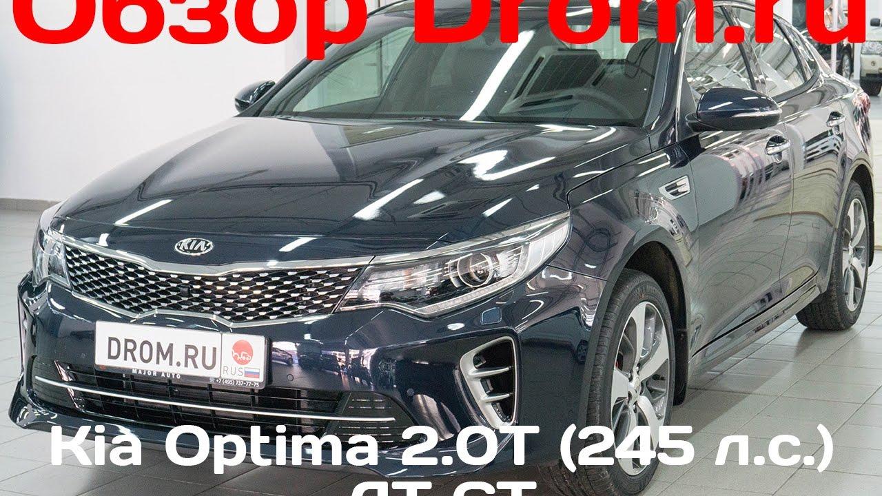Тест-драйв KIA Optima GT 2016. ДвижновTV - YouTube